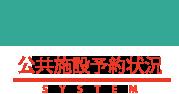木島平公共施設予約SYSTEM